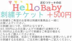 刺繍+おむつ変更チケット 刺しゅう おむつケーキのお店 Hello Baby 追加オプション