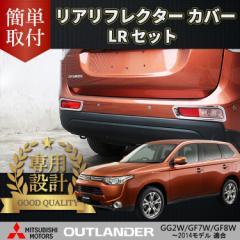 【E-Drive】 三菱 新型 アウトランダー PHEV GG2W GF7W GF8W 専用 (2014年モデルまで対応) 外装 パーツ リア フォグ