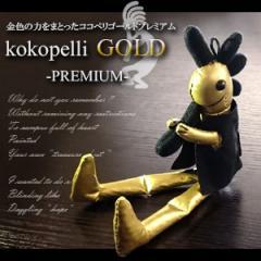 売れてます!  【KOKOPELLI GOLD -PREMIUM- 〜ココペリゴールドプレミアム〜】幸運をもたらす精霊☆