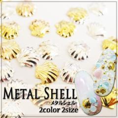 値下げ メタルシェル 5個入り ネイル/メタルパーツ/メタル/貝殻