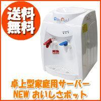 【即納】〔NEW おいしさポットHWS-101〕