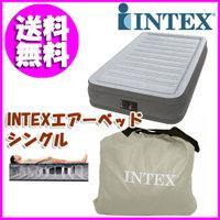 【即納】〔INTEX 電動エアーベッド シングル〕 正規品 ※90日間メーカー保証付き