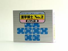 ★お取り寄せ品★カードゲーム【O-002 漢字博士No.2】奥野かるた店