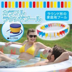 ☆ビッグサイズの家庭用プール 大型250cm カラフルラウンドプール☆ 大型ビニールプール【空気入れポンプ付】大人も入れるBigプール