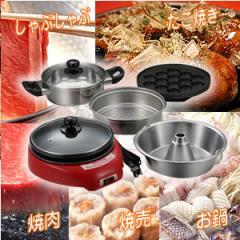 電気コンロ 五役鍋 しゃぶしゃぶ鍋、たこ焼き器、焼肉、お鍋、飲茶何でもござれのマルチ電気鍋 1台5役鍋!