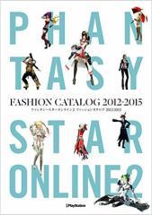 新品☆2015年9月19日入荷予定!ファンタシースターオンライン2 ファッションカタログ 2012-2015 大型本