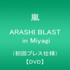 新品☆2016年1月1日発売予定!ARASHI BLAST in Miyagi(初回プレス仕様) [DVD]