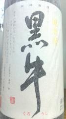 【和歌山】黒牛 純米酒 一升瓶【名手酒造店】【1本】【日本酒 清酒】