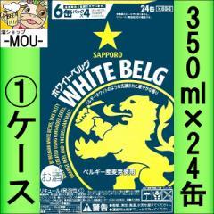 【1ケース】サッポロ ホワイトベルグ 350ml【大阪府下400円】【新ジャンル 第三ビール】【札幌 ベルギー】