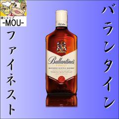【スコッチ】バランタインファイネスト 40度 70...