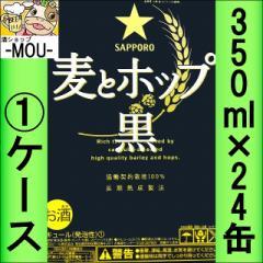 【1ケース】サッポロ 麦とホップ 黒 350ml【大阪府下400円】【新ジャンル/第三ビール】