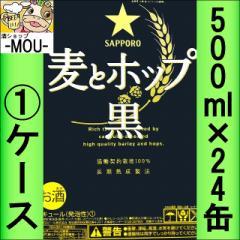 【1ケース】サッポロ 麦とホップ 黒 500ml【大阪府下400円】【新ジャンル/第三ビール】