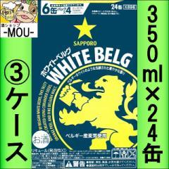 【3ケース】サッポロ ホワイトベルグ 350ml【大阪府下400円】【新ジャンル 第三ビール】【札幌 ベルギー】
