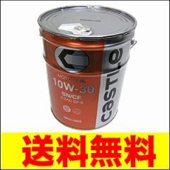 税込 送料無料 トヨタ純正エンジンオイル キャッスル SN GF-5 5W-30 20