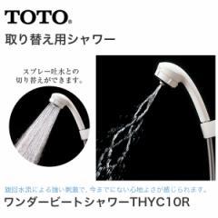 送料無料 TOTO ワンダービートシャワー THYC10R シャワーヘッド