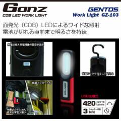 ジェントス 作業灯 GZ-103 LEDライト GENTOS ライト クリップ 防塵 防滴