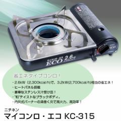 カセットコンロ 卓上コンロ ニチネン マイコンロ・エコ KC-315 0000346