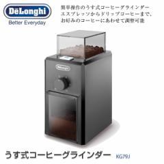 デロンギ 電動 コーヒーミル うす式コーヒーグライダー KG79J ブラック