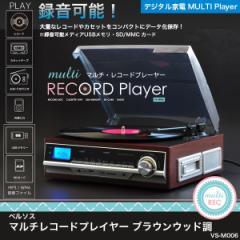 ベルソス マルチレコードプレーヤーS ブラウンウッド調 VS-M006 デジタル化 レコードプレーヤー ラジカセ録音