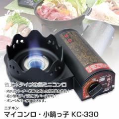 卓上コンロ カセットコンロ ミニ ニチネン マイコンロ・小鍋っ子 KC-330 0000361