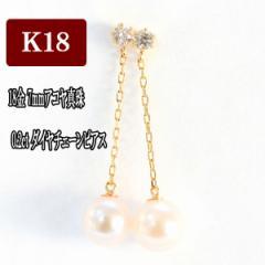 【即納】18金 7mm珠 アコヤ真珠 0.2ct ダイヤモンド チェーンピアス
