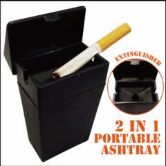 2in1ポータブルアシュトレイ/アメリカン雑貨アメリカ雑貨携帯灰皿火消クリップ持ち運びコンパクト