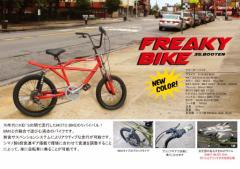 FREAKY BIKE フリーキーバイク/自転車アメリカ雑貨アメリカン雑貨サイクル