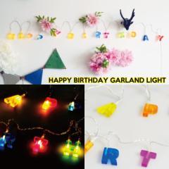 2L-187 ハッピーバースデーガーランドライト/birthdayhappy誕生日照明装飾飾り文字カラフルアメリカン雑貨アメリカ雑貨