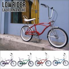 ローライダーLOWRIDER/自転車アウトドアチョッパーアメリカン自転車アメ車西海岸ストリートカリフォルニアンバイクバナナシート