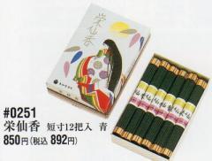 実用線香 (バラ詰、杷入)栄仙香 #0251 短寸12杷入 青 税抜850円