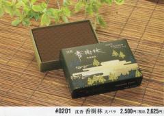 高級実用線香 沈香 香樹林 #0201 大バラ 税抜¥2500円