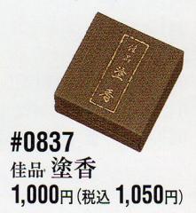 塗香・抹香 #0837 佳品 塗香  税抜¥1000円
