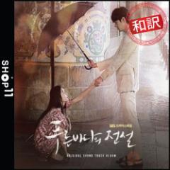 【和訳】THE LEGEND OF THE BLUE SEA OST - SBS DRAMA OST 青い海の伝説 OST 韓国ドラマ LEE MINHO主演