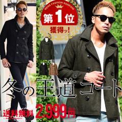 ◆送料無料◆ピーコート Pコート メンズ コート ジャケット ウール ウールコート 黒 ブラック グレー trend_d mf_min 春夏 春服