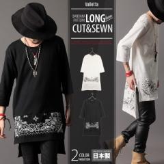 日本製 裾バンダナ柄切替ロング丈7分袖カットソー Tシャツ 七分袖 ビッグ 丈長 ロング 国産 08011