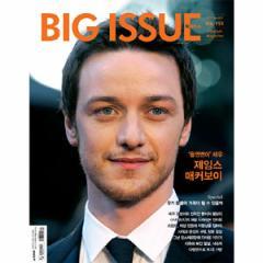 韓国芸能雑誌 THE BIG ISSUE KOREA(ビッグ・イッシュ・コリア)2017年 No.151 (ジェームズ・マカヴォイ表紙/キム・ボミ記事)