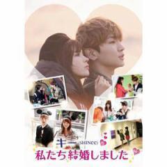 (日本版)韓国番組 キー(SHINee) の「私たち結婚しました Vol.4-グローバル版」2DVD(予約 発売日:2015.02.18以後)