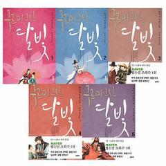 (10%割引)韓国書籍 パク・ボゴム主演のドラマ化予定の小説「雲が描いた月明かり」(全5巻セット)