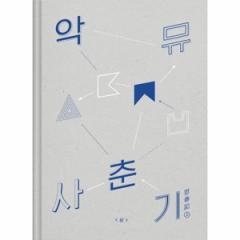 韓国音楽 楽童ミュージシャン(AKMU) - 思春期 上 (CD+写真集52P+日常集+幻想集+ブックマーク+初回限定ポスター)(発売日:16.05.10以後)