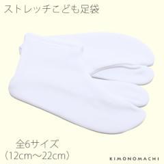 【あす着対応】 白足袋(子供用足袋)