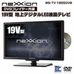 外付けHDD録画 対応モデル DVDプレイヤー内蔵 19V型地上デジタルハイビジョンLED液晶テレビWS-TV1955