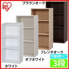 カラーボックス 3段 [CX-3KD 全4色 アイリスオーヤマ ]収納ボックス 本棚