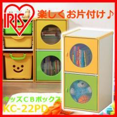 カラーボックス 収納 [キッズCBボックス 扉付きセット KC-22PD]子供部屋 アイリスオーヤマ