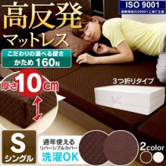 高反発マットレス シングル 10cm 3つ折り マットレス S 折りたたみ 寝具 ベッド 160N プラザセレクト 送料無料