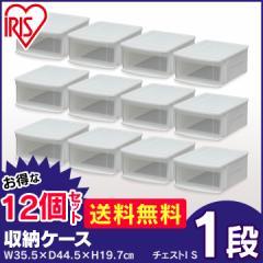 押入れ収納 衣装ケース チェストI S ホワイト/クリア (12個セット) アイリスオーヤマ 送料無料