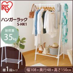 ハンガーラック 衣類収納 洋服ラック 1段タイプ S-HK1 ホワイト アイリスオーヤマ 送料無料