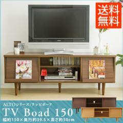 テレビ台 テレビボード アルト TV 150幅 [プラザセレクト] 送料無料