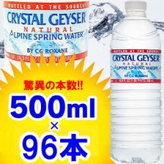 ミネラルウォーター 500ml クリスタルガイザー 500ml×96本 軟水 送料無料