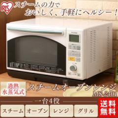 電子レンジ オーブンレンジ スチームオーブンレンジ 過熱水蒸気 スチーム MS-2401 アイリスオーヤマ 送料無料
