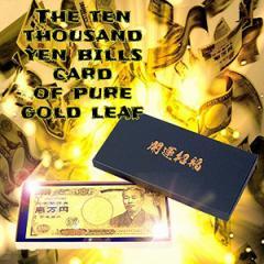 ●代引&送料無料!!【純金箔一万円札カード】開運